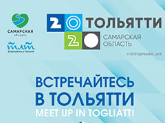 Календарь событий «Встречайтесь в Тольятти»