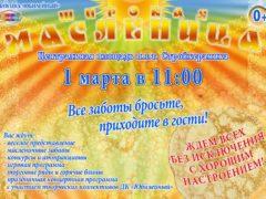 Широкая Масленица - 1 марта 2020