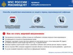 Памятки МЧС по предупреждению коронавирусной инфекции