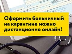Оформить больничный на карантине можно дистанционно