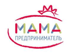 Проект«Мама-предприниматель»