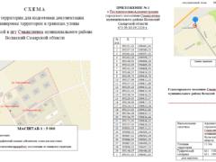 О разработке документации по планировке территории в границах улицы Первомайской - постановление №673