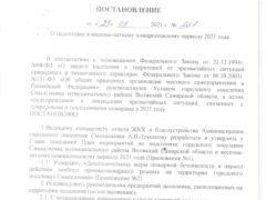 Постановление №261 от 29 марта 2021 г